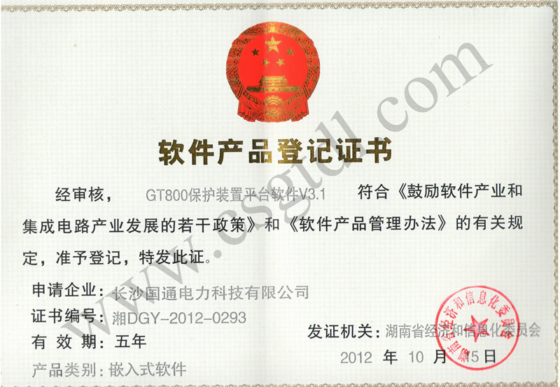产品登记证书
