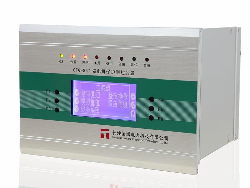 GTG-842数字式发电机保护测控装置