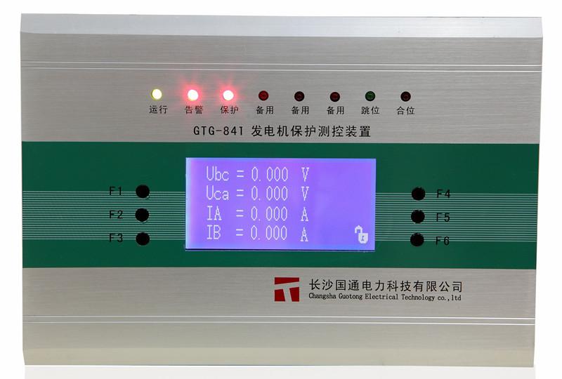 GTG-841数字式发电机差动保护装置