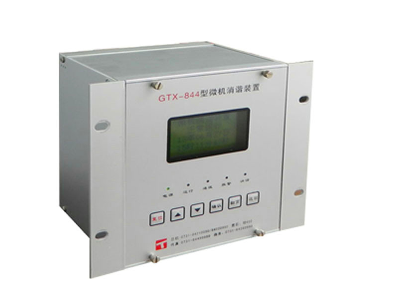 GTX-844微机消谐装置