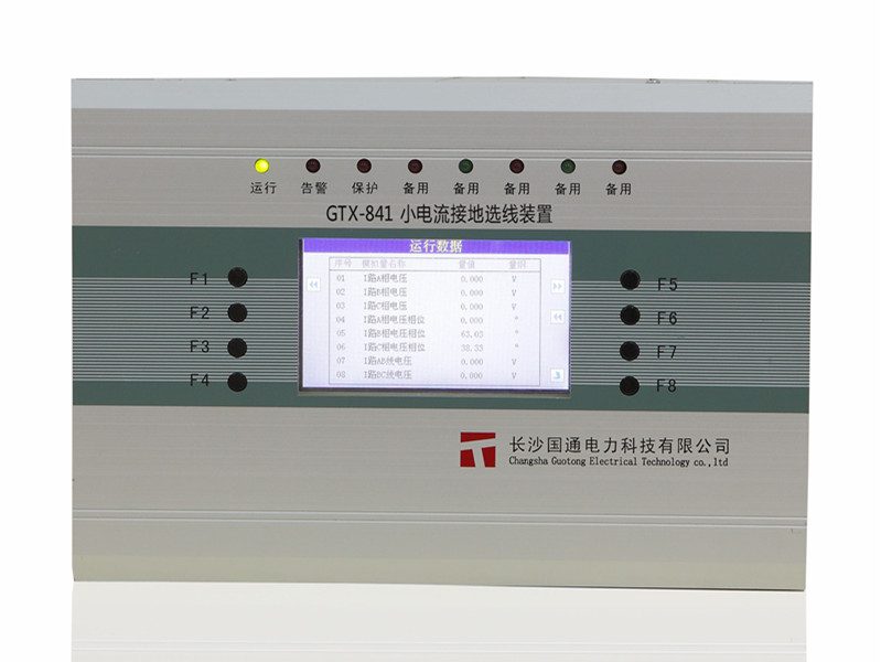 GTX-842数字式小电流接地选线装置