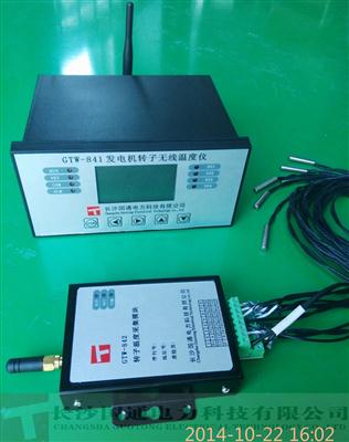 发电机转子无线测温系统