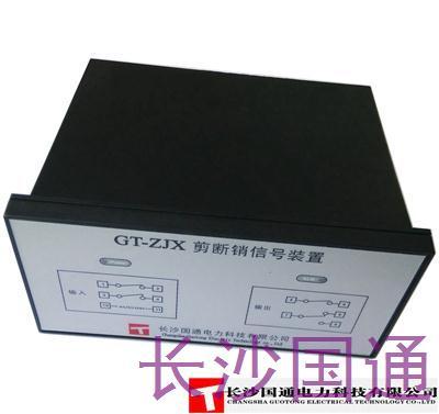 GT-JDX型剪断销信号装置