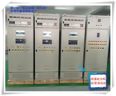 GTDY-800低压机组一体化控制屏(有刷)